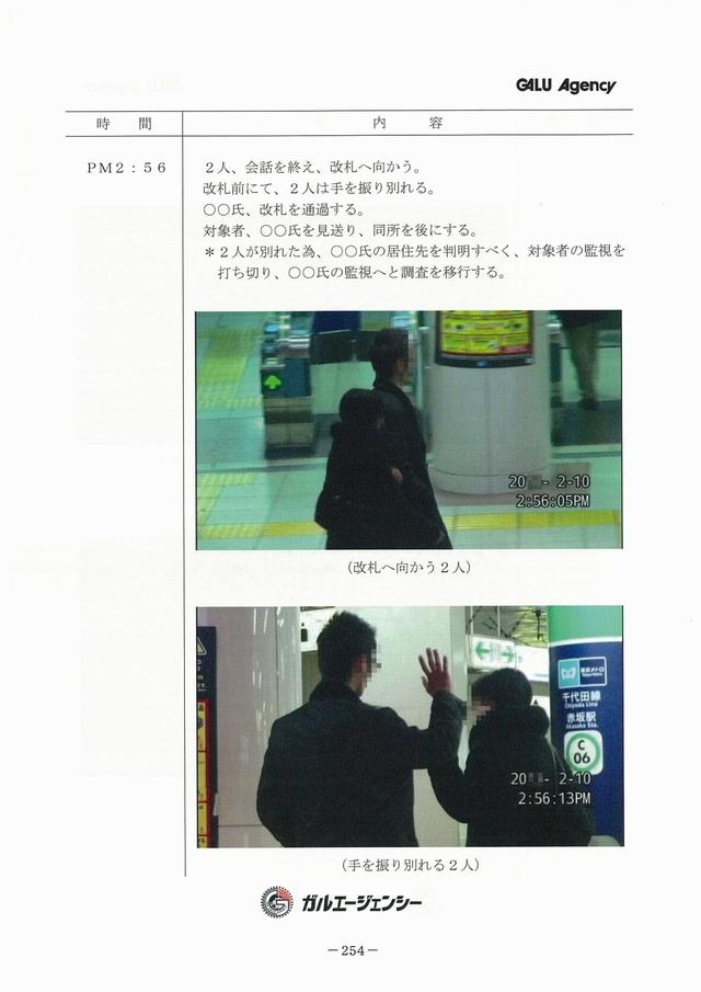 浮気報告書01