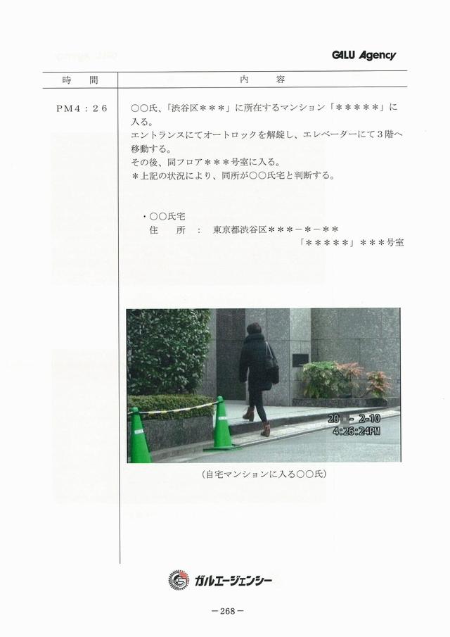 浮気報告書03